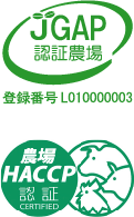 JGAP認証牧場 農場HACCP