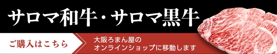 サロマ和牛・サロマ黒牛 ご購入はこちら 大阪ろまん屋のオンラインショップに移動します